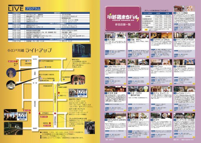 2017年 川越蔵まちバル7 公式パンフレット中面