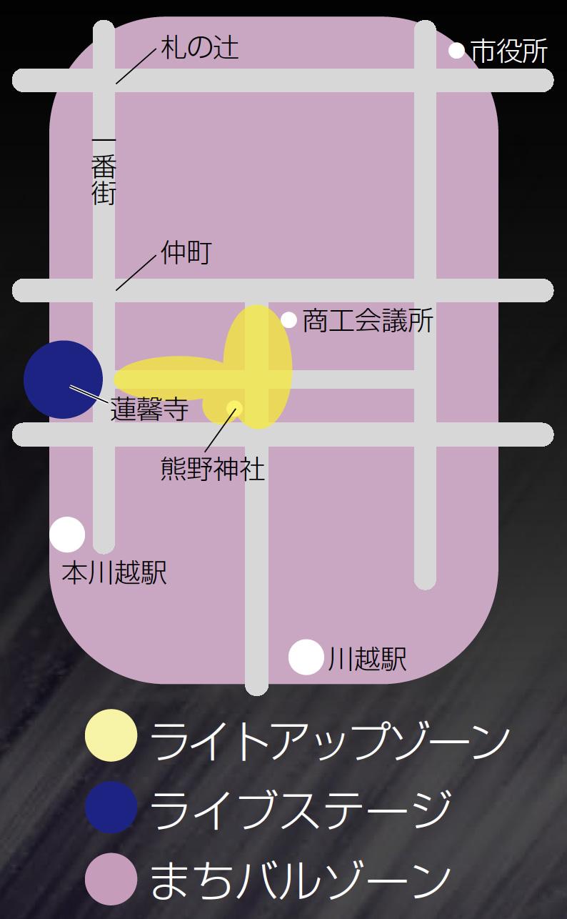 カワゴエリミックス地図 黄色:ライトアップゾーン、青色:メインライブ会場、ピンク色:まちバルゾーン