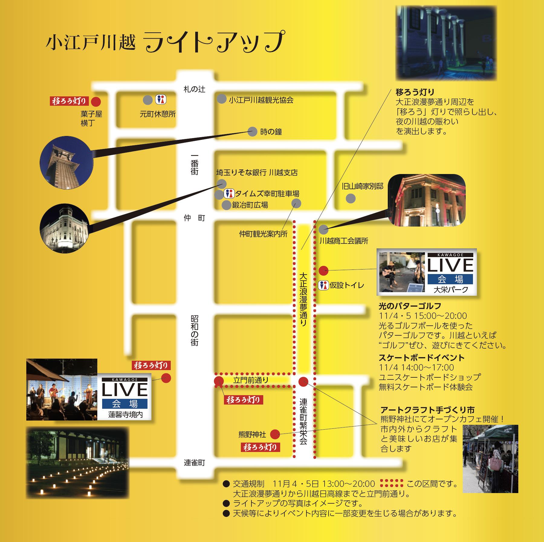 小江戸川越ライトアップ設置とKAWAGOE LIVE(カワゴエライブ)の会場地図