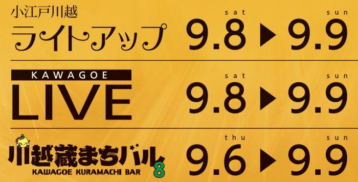 小江戸川越ライトアップ:2018年9月8日(土)〜9月9日(日)、KAWAGOE LIVE(カワゴエライブ):2018年9月8日(土)〜9月9日(日)、川越蔵まちバル8(KAWAGOE KURAMACHI BAR):2018年9月6日(木)〜9月9日(日)