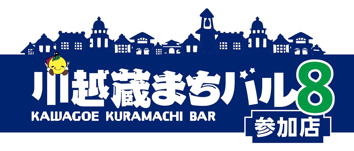川越蔵まちバル8 参加店