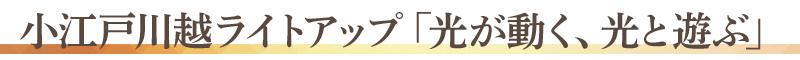 小江戸川越ライトアップ2015「光が動く、光と遊ぶ」