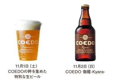 11月1日(土)COEDOの粋を集めた特別な生ビール、11月2日(日)COEDO 伽羅-Kyara-