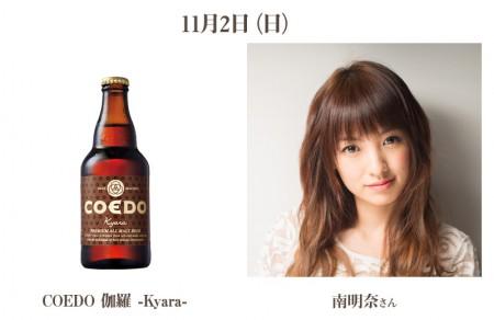 11月2日(日)COEDO 伽羅-Kyara-