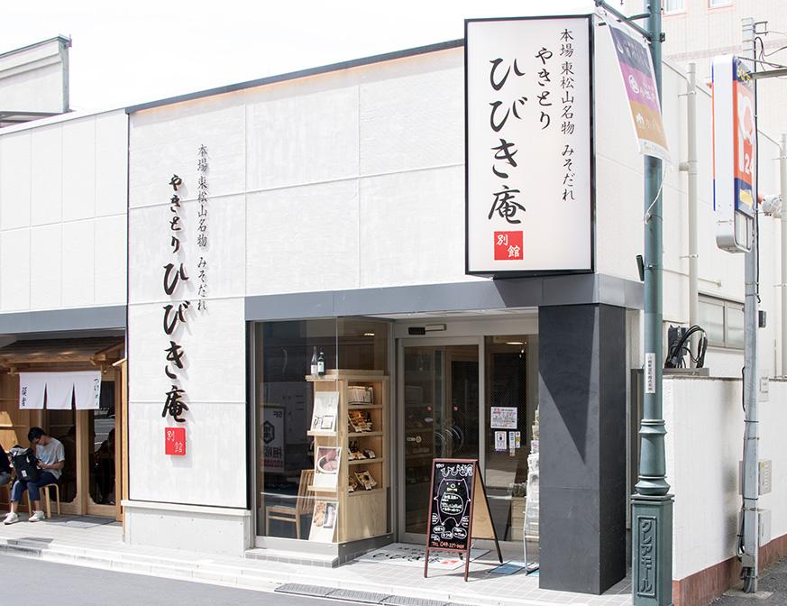ひびき庵 別館 本川越駅前店の外観