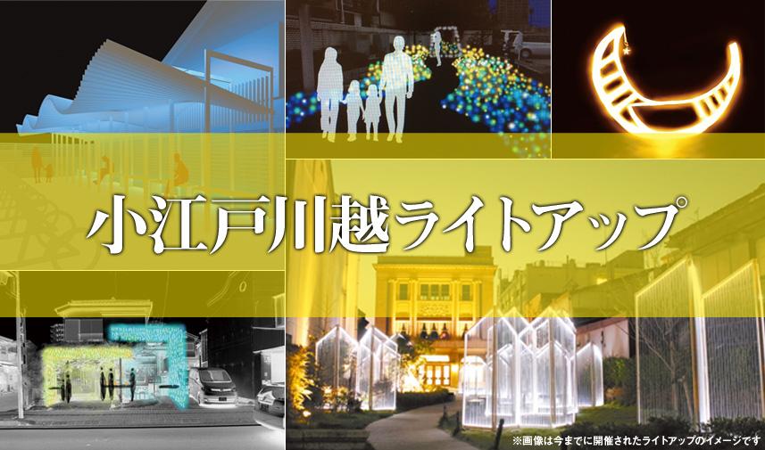 home slidea 川越 食と音と灯りの融合 kawagoe remix カワゴエ