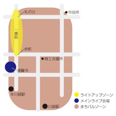 カワゴエリミックス地図 黄色:ライトアップゾーン、青色:メインライブ会場、肌色:まちバルゾーン