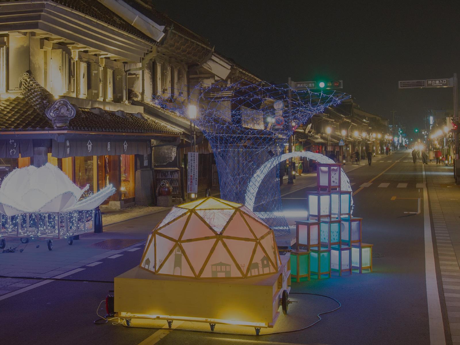川越 食と音と灯りの融合 Kawagoe REMIX(カワゴエリミックス)2017
