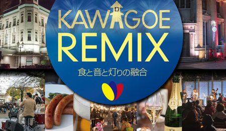 川越 食と音と灯りの融合 Kawagoe REMIX(カワゴエリミックス)