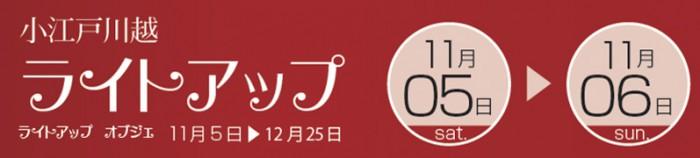 小江戸川越ライトアップ:11月5日(土)〜11月6日(日) ※ライトアップオブジェ:11月5日〜12月25日