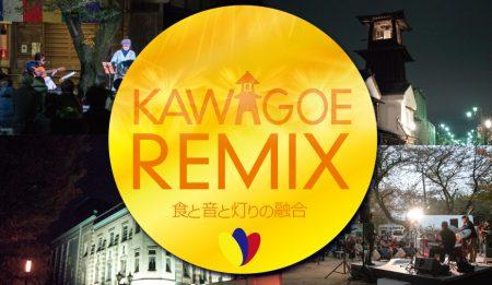 食と音と灯りの融合 Kawagoe REMIX(カワゴエリミックス)