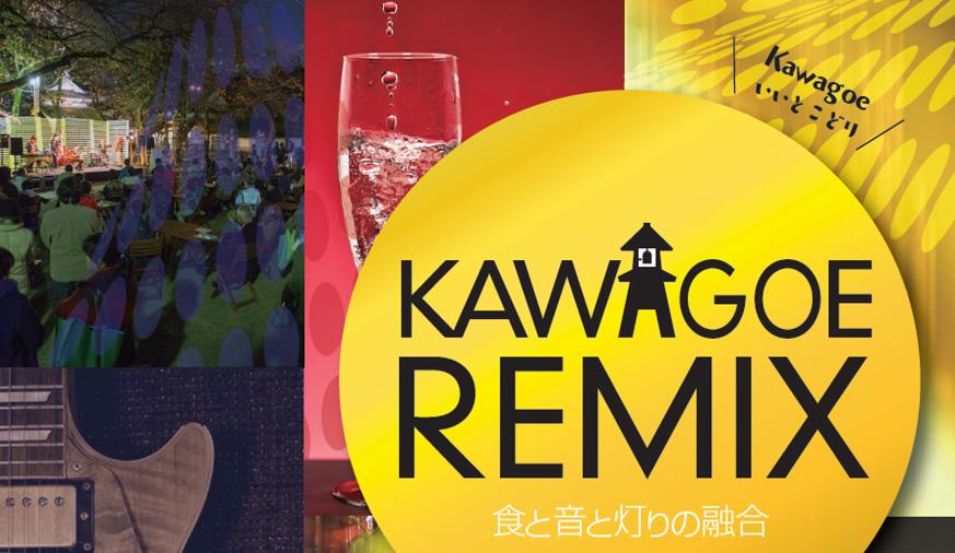 top slidea 川越 食と音と灯りの融合 kawagoe remix カワゴエリミックス